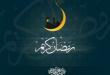wallpaper-ucapan-bulan-ramadhan-250x200.png