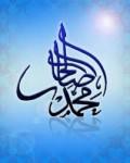 Koleksi Gambar Islam Kaligrafi Indah dan Unik