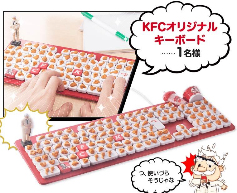 Keyboard dan Mouse Unik ala KFC